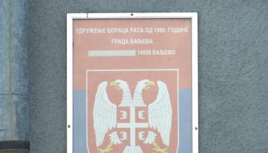 Udruženje boraca Valjevo